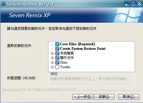 Seven Remix XP 2.4-2.jpg