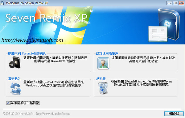 Seven Remix XP-3.jpg