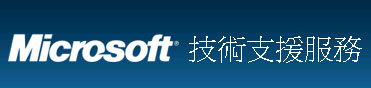 microsoft_help_TW.jpg