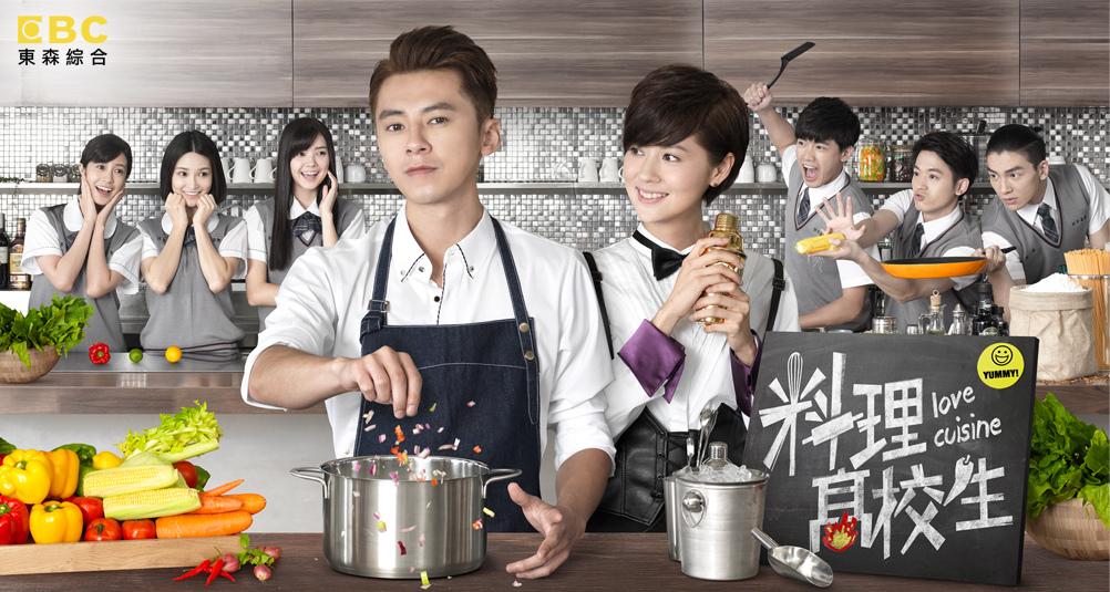 台劇-料理高校生-線上看-戲劇介紹