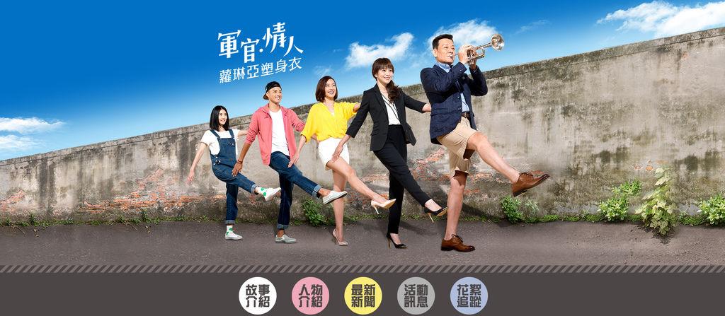 台劇-軍官情人-線上看-戲劇介紹