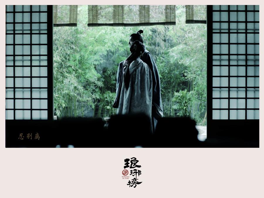 陸劇-瑯琊榜-線上看-戲劇介紹-16.jpg