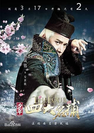 陸劇-少年四大名捕-中視-中天綜合台-線上看-戲劇介紹-20.jpg