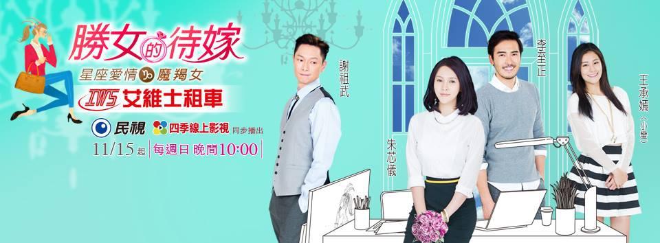 台劇-星座愛情魔羯女-線上看-02.jpg