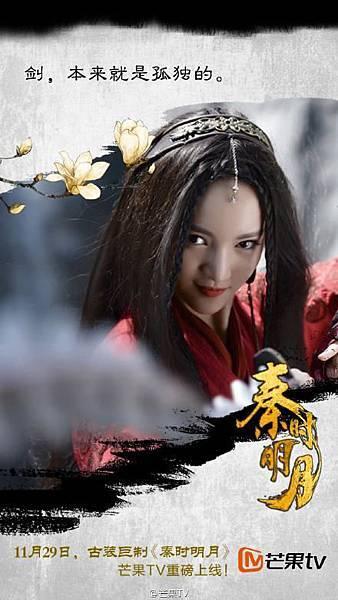 秦時明月-線上看-戲劇介紹-02.jpg