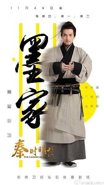 秦時明月-線上看-戲劇介紹-12.jpg