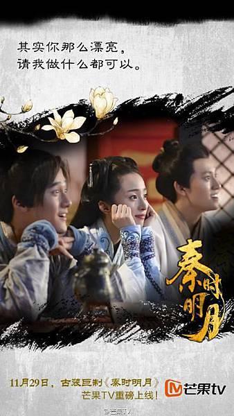 秦時明月-線上看-戲劇介紹-14.jpg