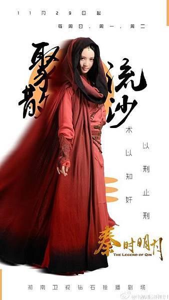 秦時明月-線上看-戲劇介紹-19.jpg