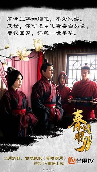 秦時明月-線上看-戲劇介紹-16.jpg
