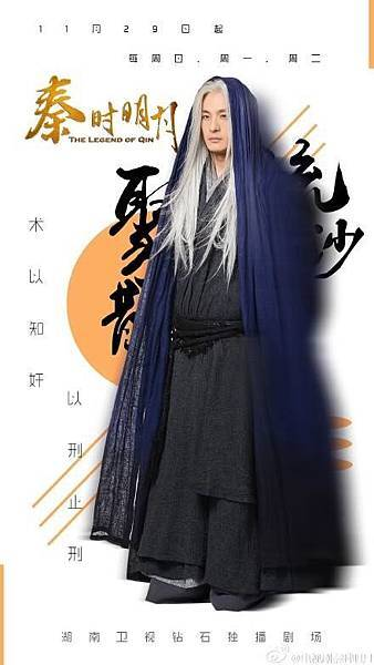 秦時明月-線上看-戲劇介紹-21.jpg