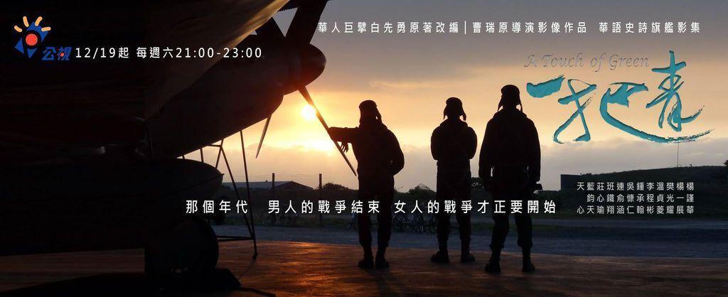台劇-一把青-線上看-戲劇介紹-01.jpg