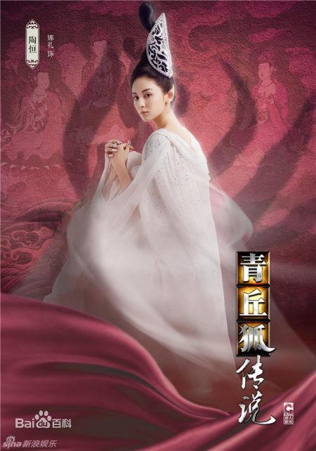 青丘狐傳說-線上看-戲劇劇情介紹- (18).jpg