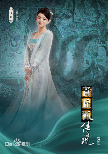 青丘狐傳說-線上看-戲劇劇情介紹- (23).jpg