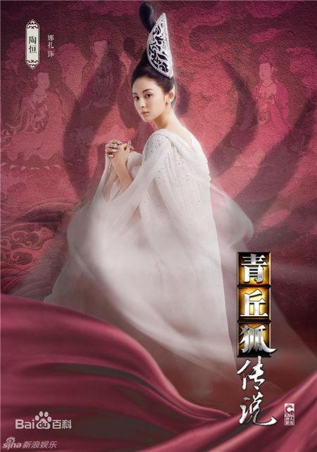 青丘狐傳說-線上看-戲劇劇情介紹- (30).jpg