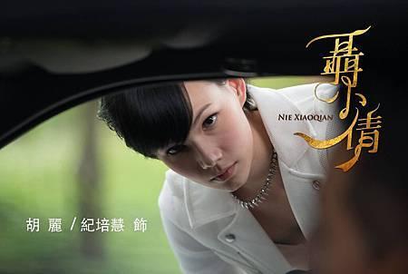 聶小倩-線上看-戲劇介紹- (19).jpg