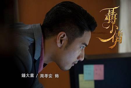 聶小倩-線上看-戲劇介紹- (20).jpg