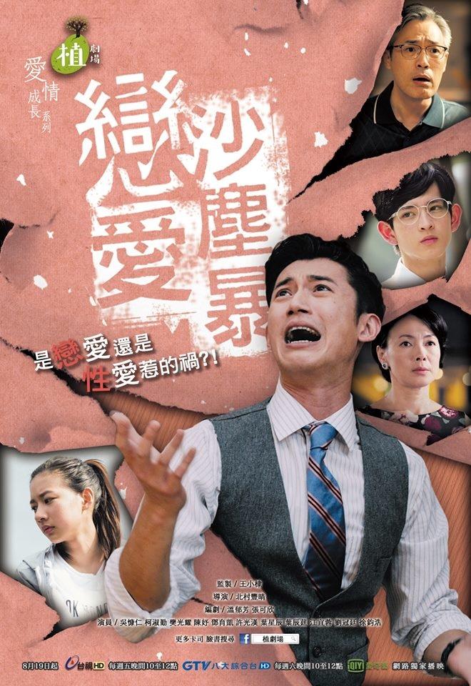 植劇場-戀愛沙塵暴-線上看- (20).jpg