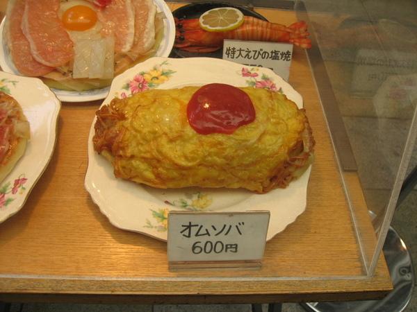 蛋包飯的見本