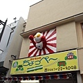 tokyo 0069