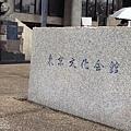 tokyo 1679
