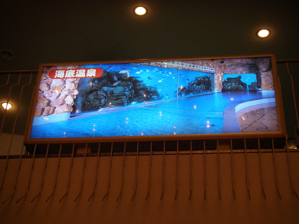 新鳩屋的招牌溫泉:海底溫泉