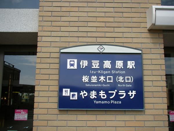 伊豆高原車站