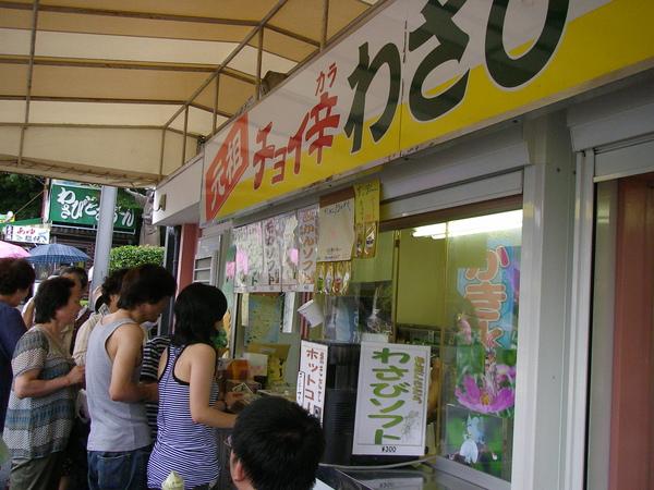 旅行社贈送每人一支wasabi冰淇淋很好吃