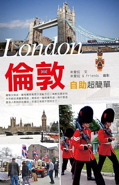 Go簡單封面----倫敦