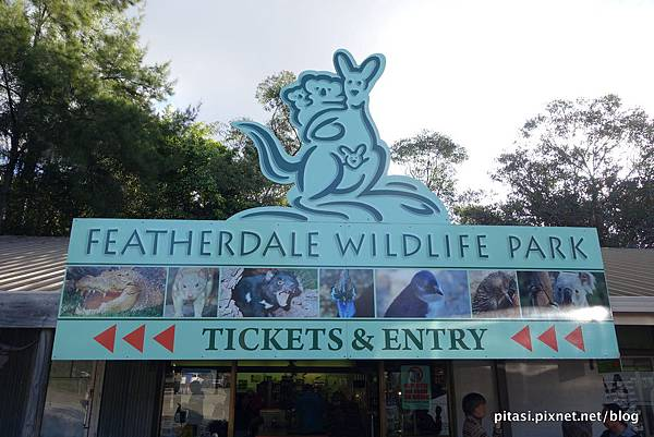 【雪梨】藍山一日遊之Featherdale Wildlife Park
