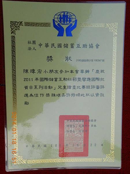 昱榮瑋宏靖元獎狀 146.JPG