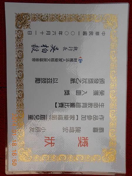 昱榮瑋宏靖元獎狀 144.JPG