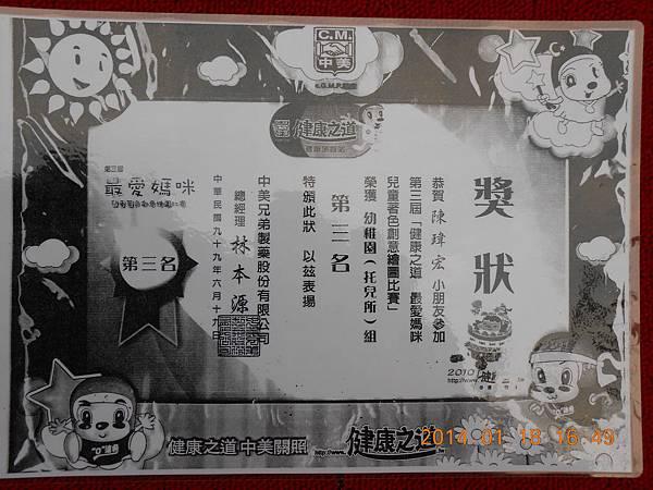 昱榮瑋宏靖元獎狀 139.JPG