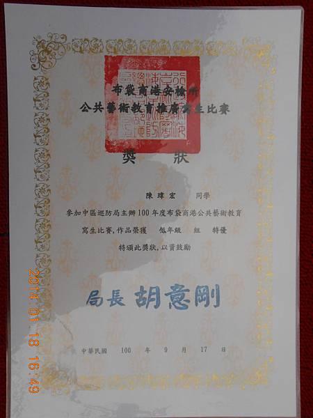 昱榮瑋宏靖元獎狀 138.JPG