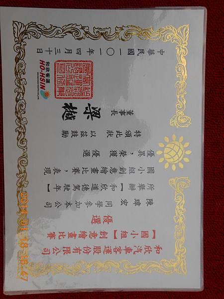 昱榮瑋宏靖元獎狀 135.JPG