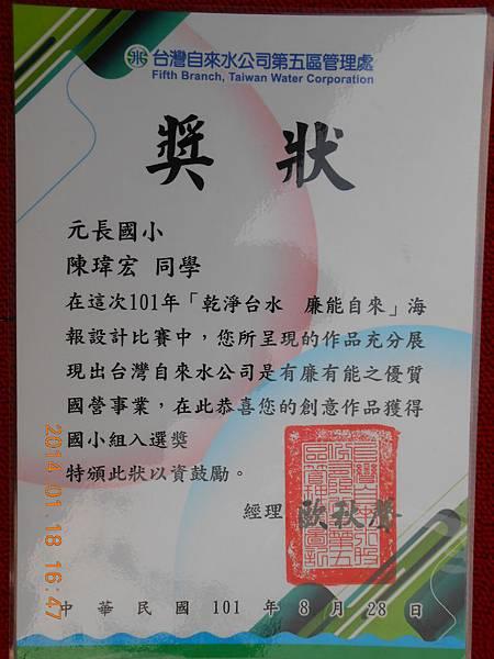 昱榮瑋宏靖元獎狀 133.JPG