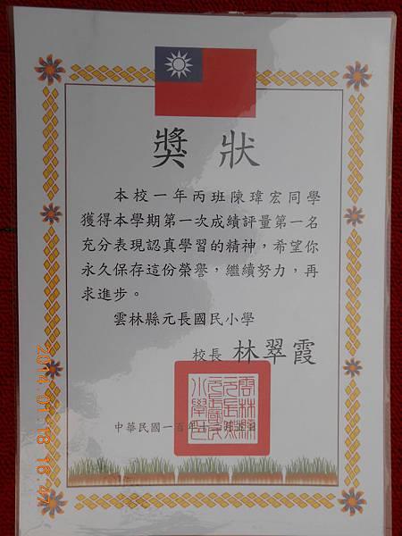 昱榮瑋宏靖元獎狀 132.JPG