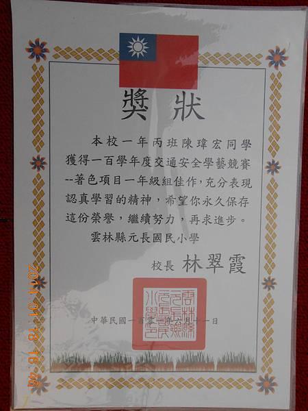 昱榮瑋宏靖元獎狀 131.JPG