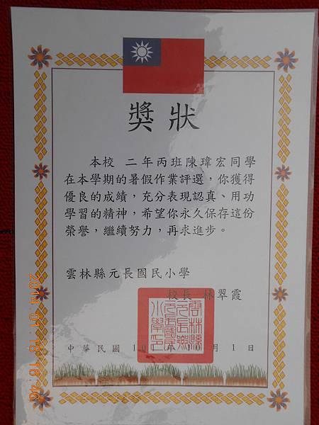 昱榮瑋宏靖元獎狀 129.JPG