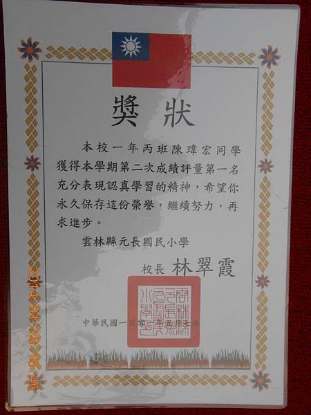 昱榮瑋宏靖元獎狀 128.JPG