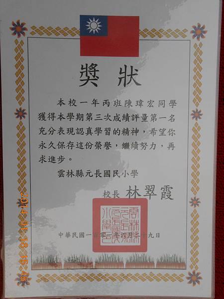 昱榮瑋宏靖元獎狀 125.JPG