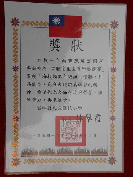 昱榮瑋宏靖元獎狀 124.JPG