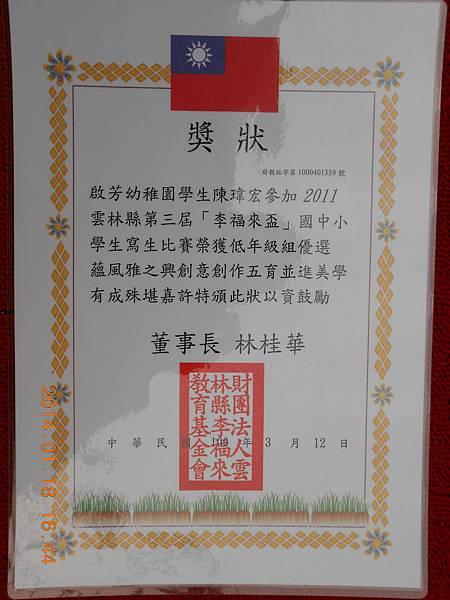 昱榮瑋宏靖元獎狀 121.JPG