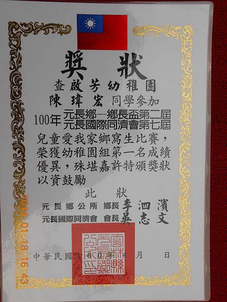 昱榮瑋宏靖元獎狀 119.JPG