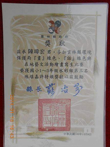 昱榮瑋宏靖元獎狀 118.JPG