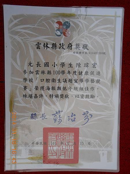 昱榮瑋宏靖元獎狀 117.JPG