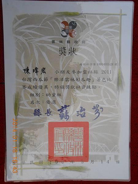 昱榮瑋宏靖元獎狀 115.JPG