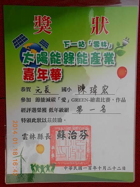 昱榮瑋宏靖元獎狀 114.JPG