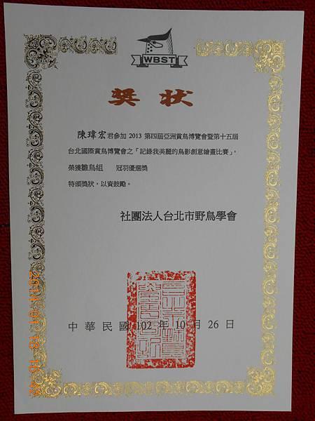 昱榮瑋宏靖元獎狀 112.JPG