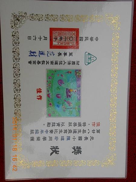昱榮瑋宏靖元獎狀 111.JPG