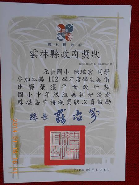 昱榮瑋宏靖元獎狀 110.JPG